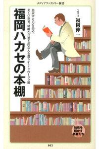『福岡ハカセの本棚』3