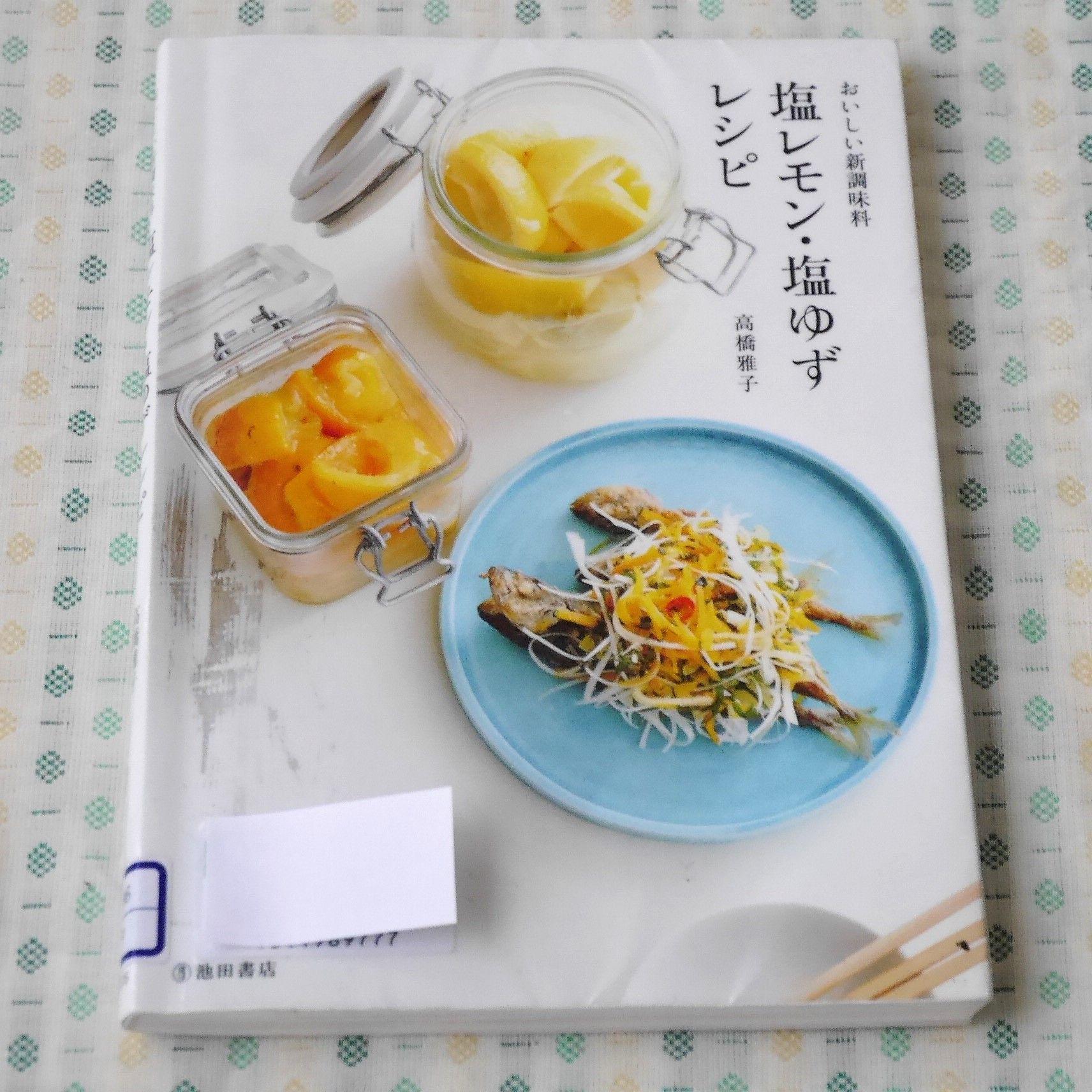 塩レモン・塩ゆずレシピ