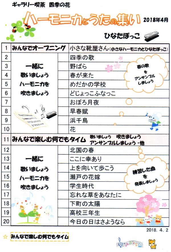 3月ハーモニカ.jpg