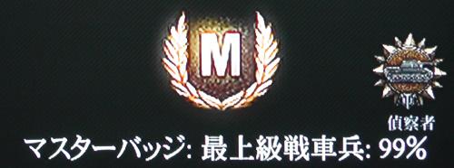 マスターバッジ:最上級戦車兵:99%