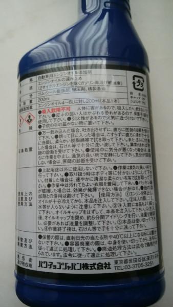 使用上の注意および使用方法 オイル漏れ止め剤