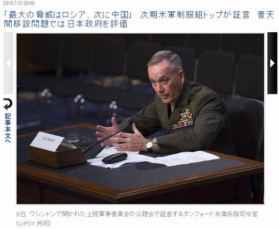 「最大の脅威はロシア、次に中国」 次期米軍制服組トップが証言