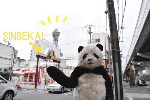 SHINSEKAIゲートをくぐる