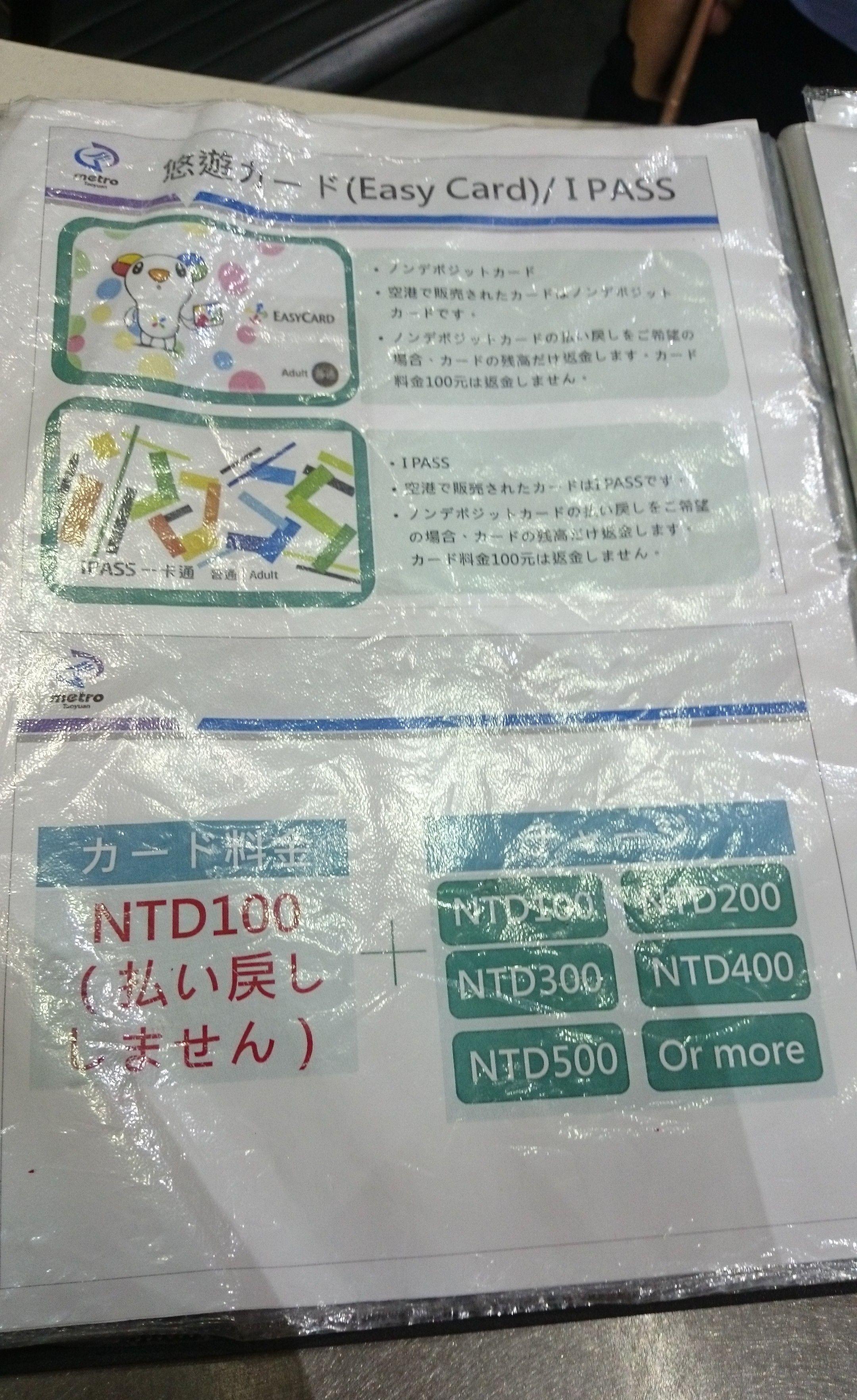 桃園空港で入手できるiPass(イ...