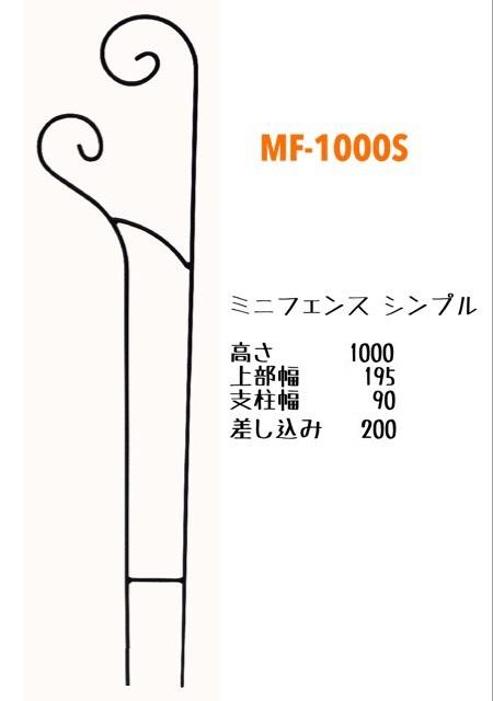 MF-1000S