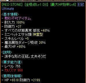RedStone 15.02.15[00].jpg