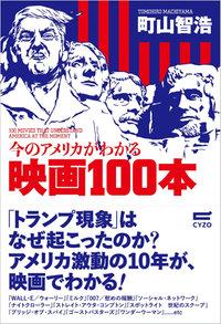 『今のアメリカがわかる映画100本』2