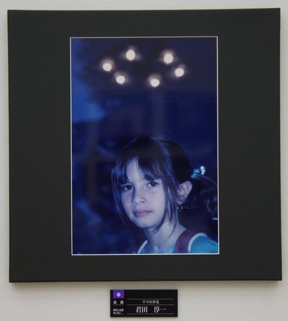 リマの少女.jpg
