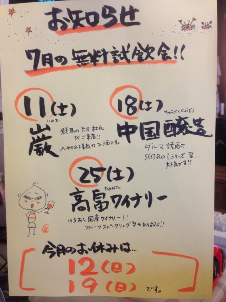 7yasumi