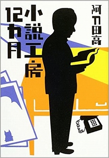 『小説工房12ヶ月』3