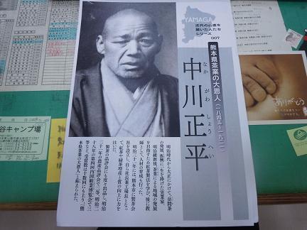 中川正平.JPG