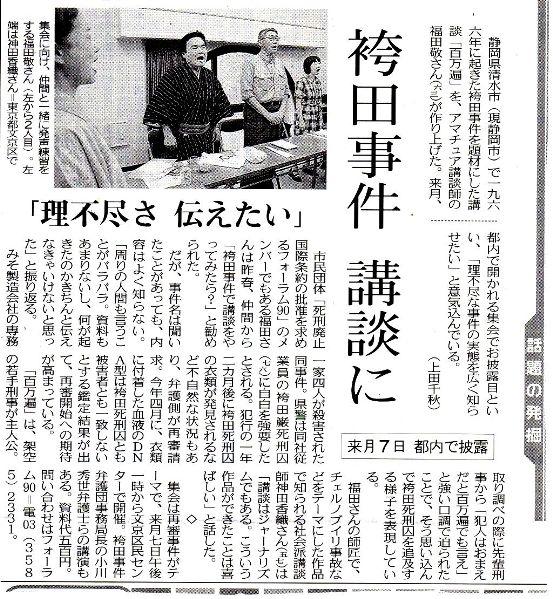 東京新聞20120628-2.jpg