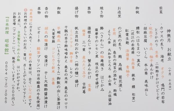 ご法事23名様 お子様1名様 9名様 お子様5名様 (600x384).jpg