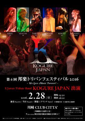 KOGURE JAPANクラブチッタ出演