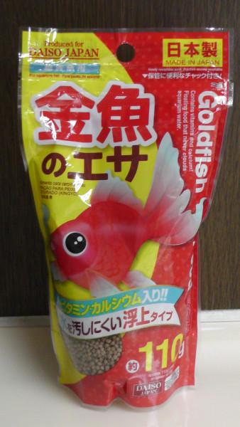金魚のエサ ダイソー