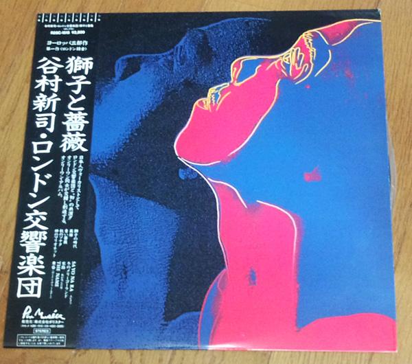 獅子と薔薇LP1.jpg