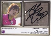 12TEセレッソ大阪 吉野峻光 直筆サインカード