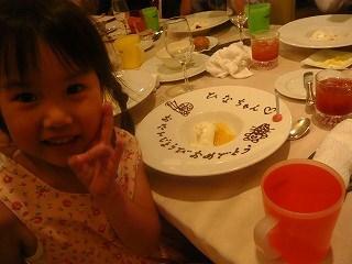 エタンセールから誕生日デザート