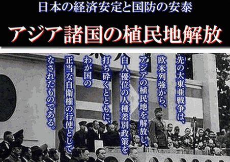 大東亜会議「大東亜結集国民大会」