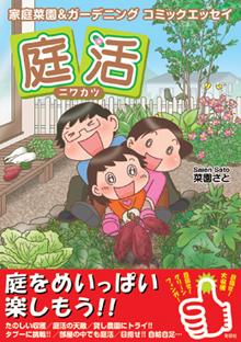 庭活表紙220pix