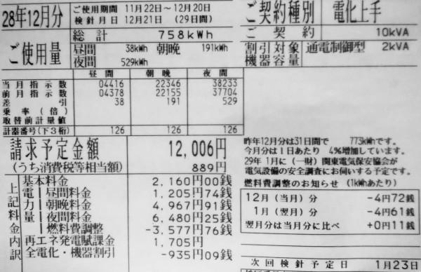 2016年12月の電気料金明細