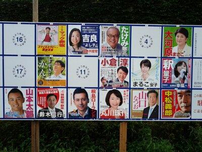 新宿選挙ポスター2013年7月