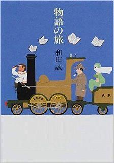 『物語の旅』4