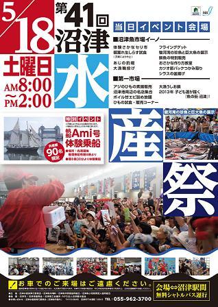 2013水産祭.jpg