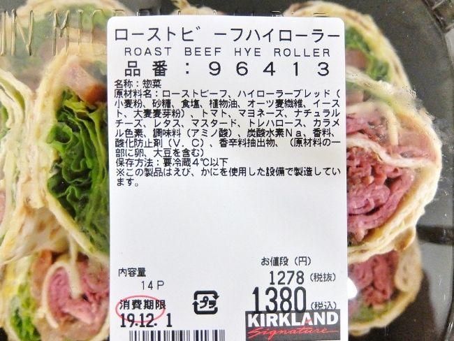 コストコ ローストビーフ ハイローラー 円 期間限定 デリ