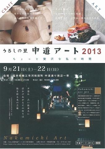 2013.09.21~22 中道アート
