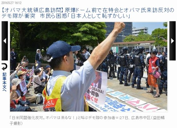 原爆ドーム前で在特会とオバマ氏来訪反対のデモ隊が衝突.jpg