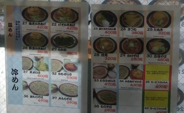 せんねんそば岩本町靖国通り店のお品書き2