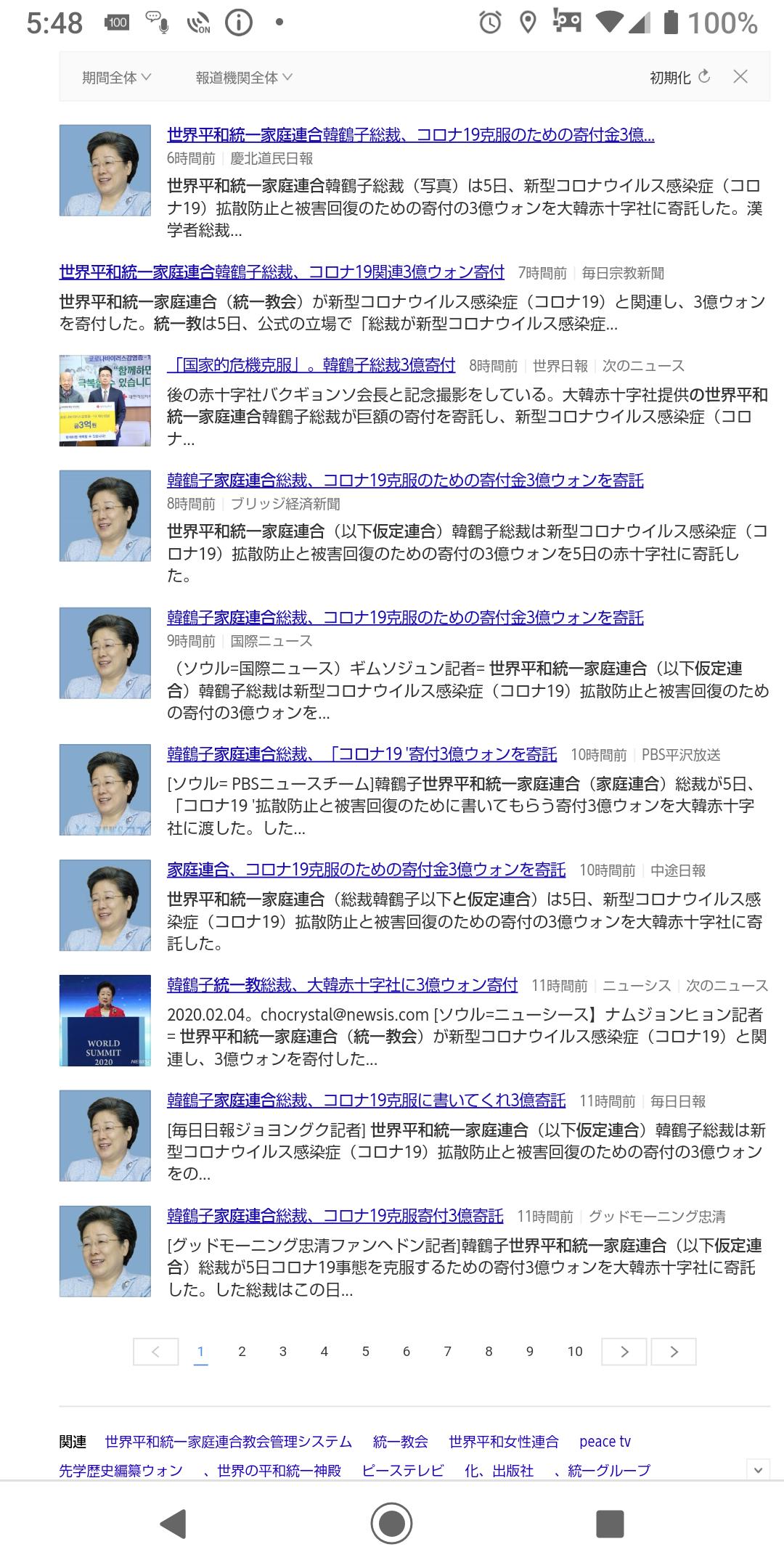 億 ウォン 円 三 日本