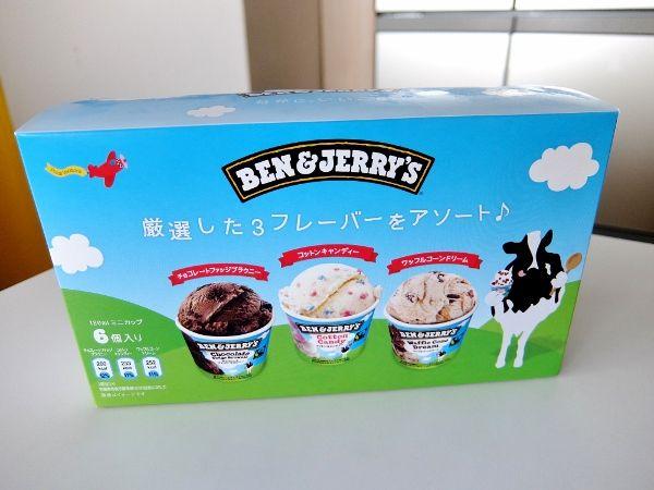コストコ ベン&ジェリーズ アイスアソート Ben & Jerry's アイスクリーム レポ ブログ