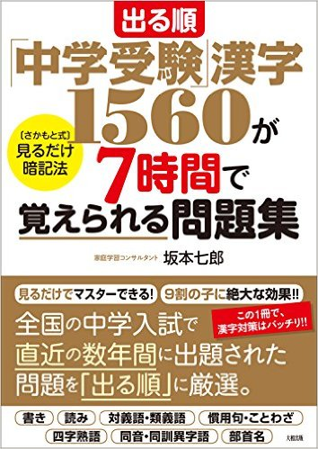 出る順「中学受験」漢字1560が 7時間で覚えられる問題集