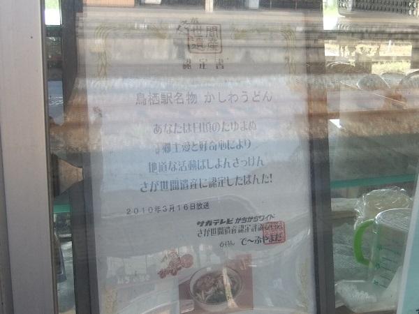 中央軒@JR鳥栖駅5・6番ホームの認定書