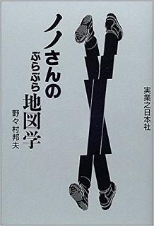 『ノノさんのぶらぶら地図学』1