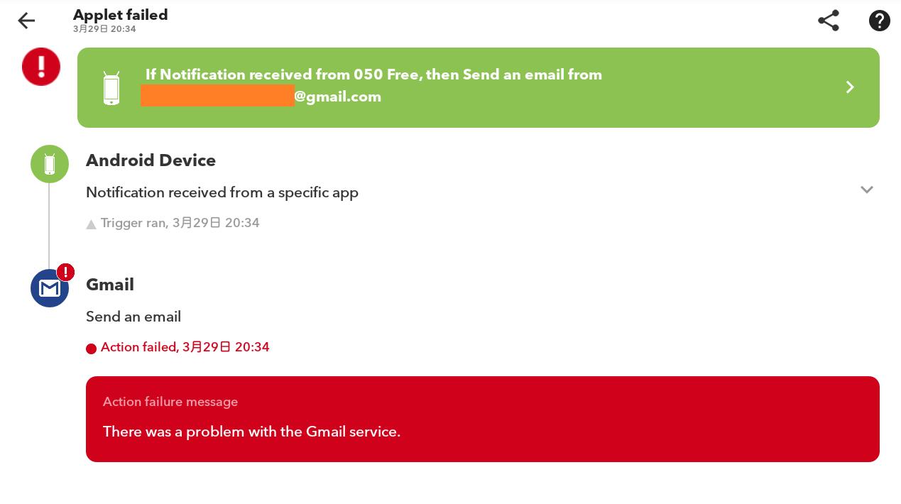 着信 拒否 gmail