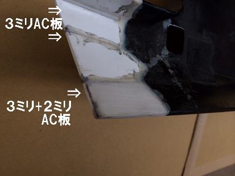 2014.03.20 3MA予備左カウル修理01(内側アップ1)