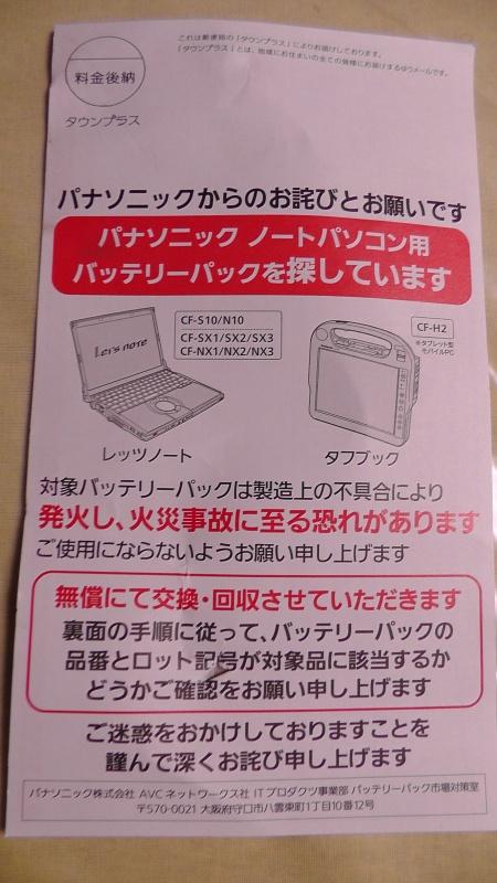 パナソニック ノートパソコン用バッテリーパック交換・回収のお知らせ