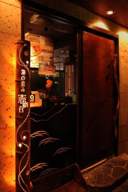海の恵 憲晴百 竹灯りのある入り口