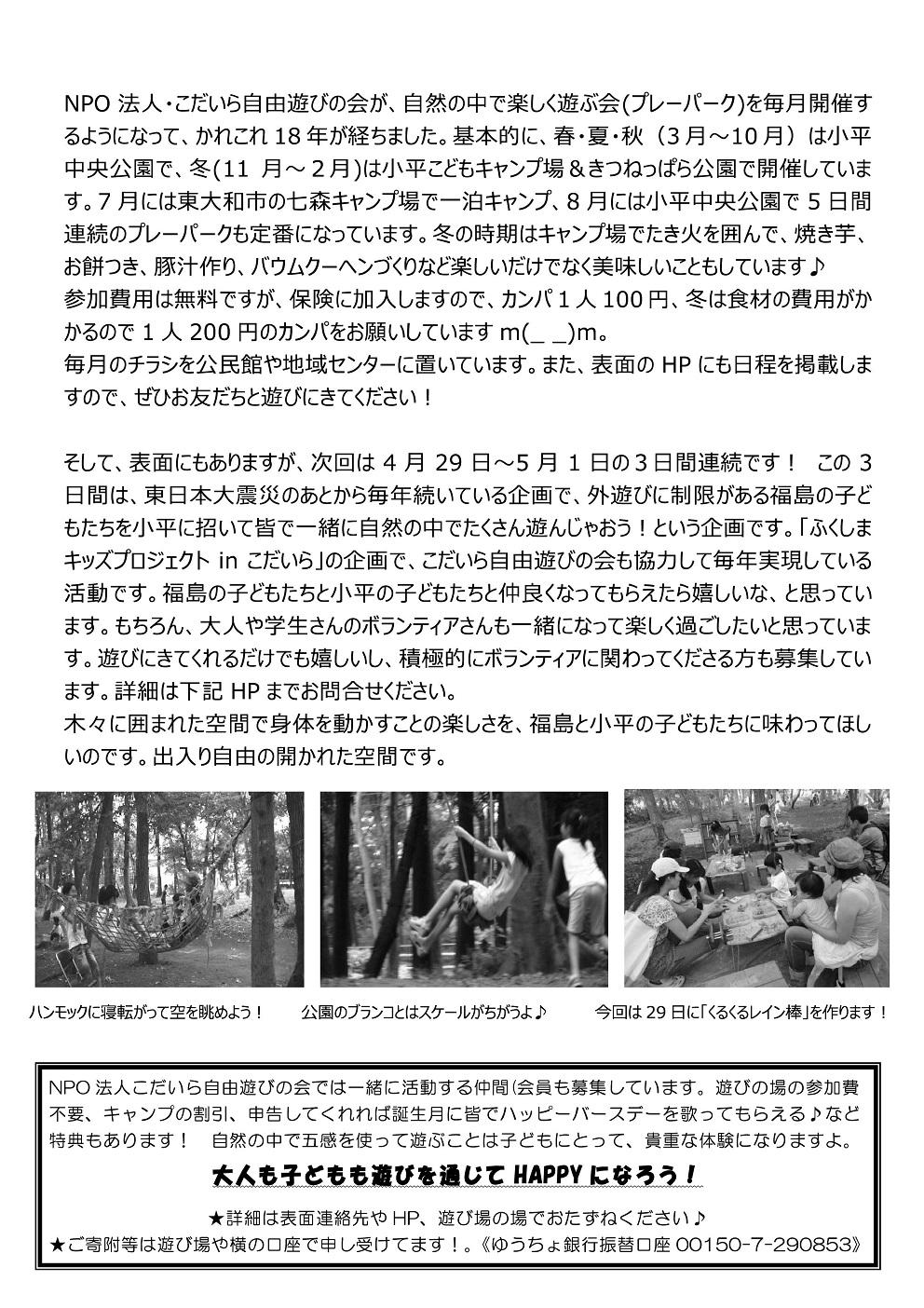 プレパお知らせ-002.jpg