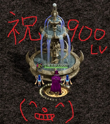 祝900レベル.jpg