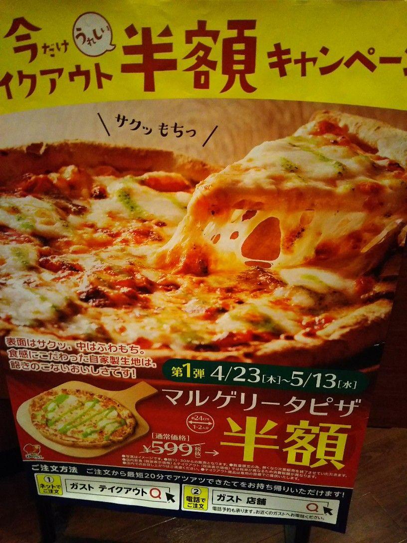 ピザ 半額 2020 持ち帰り ガスト