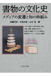 『書物の文化史』2