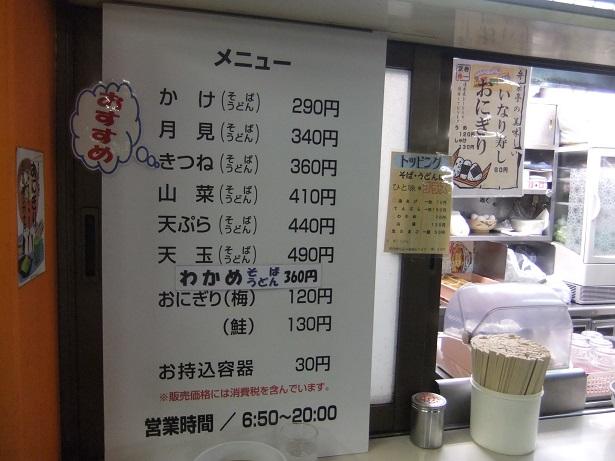 立喰いそば処 弁菜亭(5・6番線)@札幌駅のお品書き