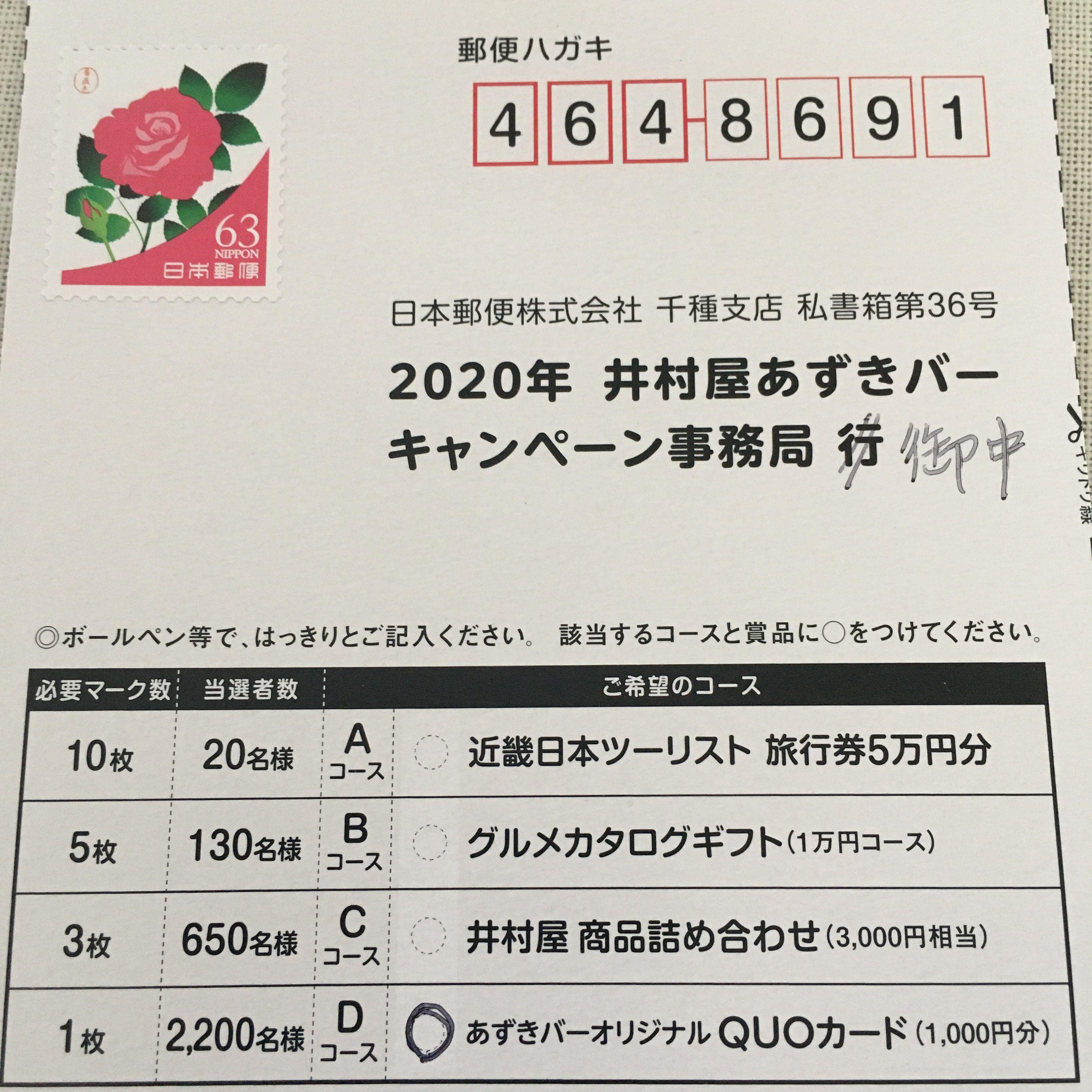 キャンペーン 井村 屋