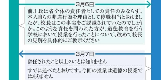 文科省メール2.jpg