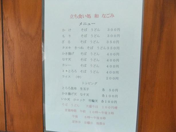 西新井5丁目・なごみのお品書き