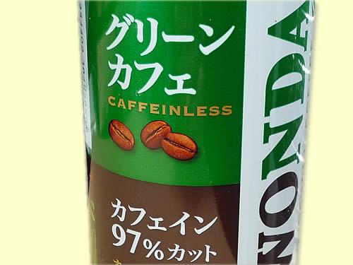 カフェインカットって何?